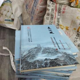长江魂-《中华长江人文山水国画长卷》经典故事集 下册