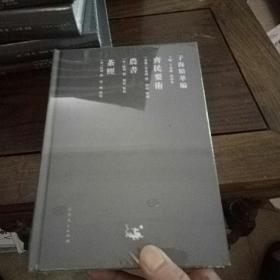子海精华编: 齐民要术 农书  茶经