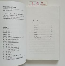 冰雪美人 诺贝尔文学奖得主莫言早期小说戏剧合集 一版一印 华语新经典丛书