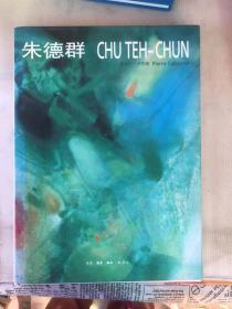 朱德群 Chu Teh-Chun