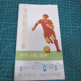 中华人民共和国第五届运动会