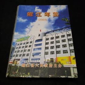 嫩江年鉴(2003)