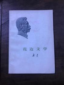 花边文学  1973年一版一印