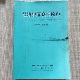 经济犯罪案件侦查(2008修订版)
