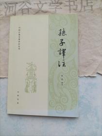 中国古典名著译注丛书:孙子译注