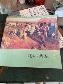 连环画报1957.17