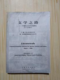 文学之路:中德语言文学文化研究.第一卷