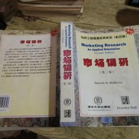 市场调研  第二版
