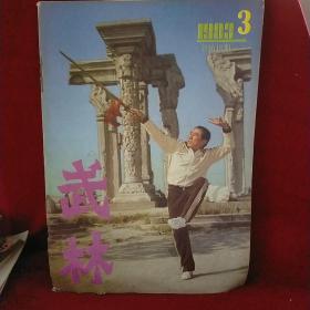 武林 1983.3  (总第18期)