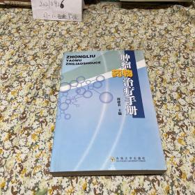 肿瘤药物治疗手册