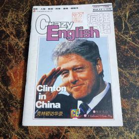 疯狂英语 1998年7月号