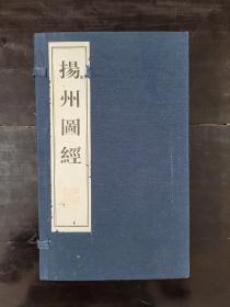 扬州图经7601012425或9787601012427线装书
