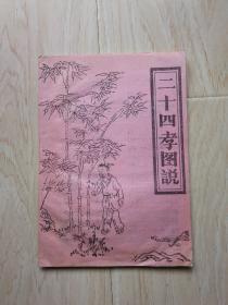 二十四孝图说(后书皮有字迹)