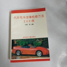 汽车电系故障检修方法200例