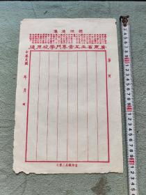 民国广东省立工业专门学校用笺一张 印总理遗嘱