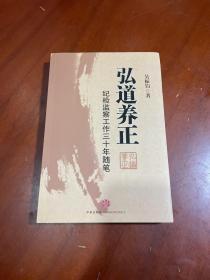 弘道养正:纪检监察工作三十年随笔