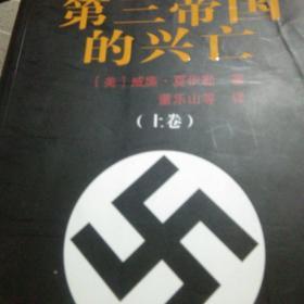 第三帝国的兴亡(上下册)