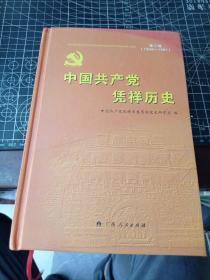 中国共产党凭祥历史 第二卷
