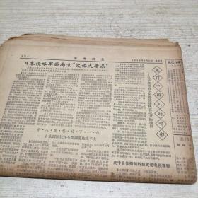 参考消息1986年8月1—31日