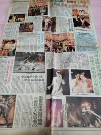 谭咏麟 袁咏仪 汪明荃 刘德华 郭富城彩页90年代报纸一张 4开