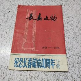 长春文物(1948-1988纪念长春解放40周年专辑)