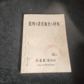 批判《清宫秘史》材料
