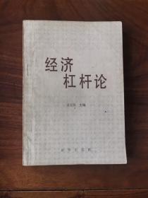经济杠杆论(87年1版1印)