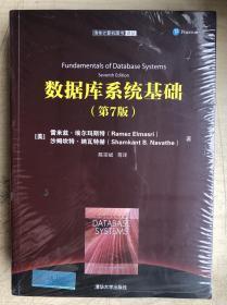 数据库系统基础(第7版)(库存全新未启封)