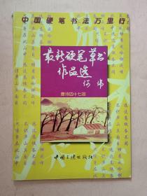 最新硬笔草书作品选 【唐诗四十七首】1996年1版1印