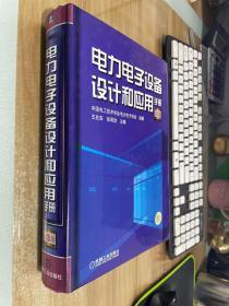 电力电子设备设计和应用手册(第3版)