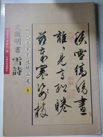 历代名家墨迹精品选:文征明书雪诗