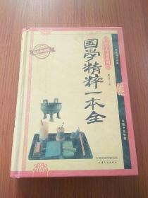 国学今读系列 国学精粹一本全(耀世典藏版)
