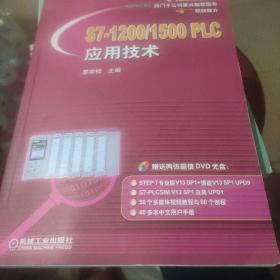 S7-1200/1500 PLC应用技术  内有笔记无光盘