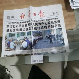 经济日报2019年7月17日。。