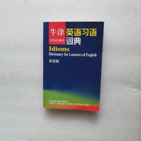 牛津英语习语词典