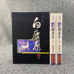 金安文教机构版  陈忠实《白鹿原(二冊)》(函套精装 上下册) ;自然旧