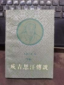 成吉思汗传说
