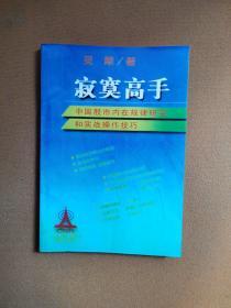 寂寞高手:中国股市内在规律研究和实战操作技巧