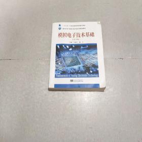模拟电子技术基础(第3版)