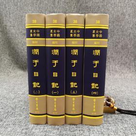 台湾学生书局版  张佩纶《涧于日记》(精装全四册)