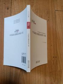 中国政治制度的特与优