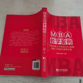 MBA教学案例:中国传媒大学特色MBA案例创新工程项目成果汇编