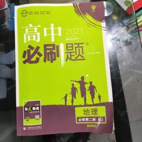 2021高中必刷题地理必修第二册