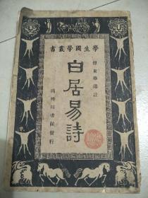 学生国学丛书:白居易诗