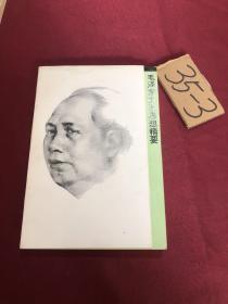 毛泽东文艺思想精要