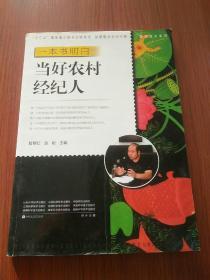 一本书明白当好农村经纪人(封底有水印)