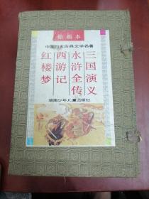 绘画本 中国四大古典文学名著:三国演义∥水浒全传∥西游记∥红楼梦(一函四册全)【大32开】