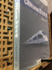 和谐号CRH动车组技术系列:CRH380BL型动车组