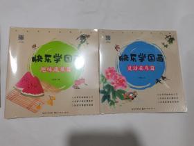 快乐学国画·趣味蔬果篇    快乐学国画灵动花鸟篇  售2册