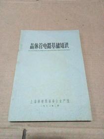 晶体管电路基础知识 (油印本)